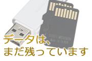 Media / HDD data restoration
